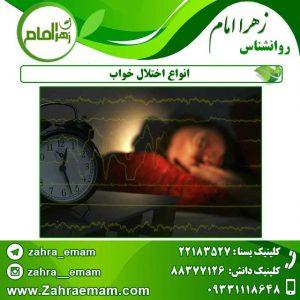 انواع اختلال خواب