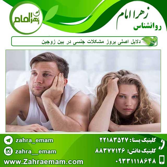 دلایل-اصلی-بروز-مشکلات-جنسی-در-بین-زوجین