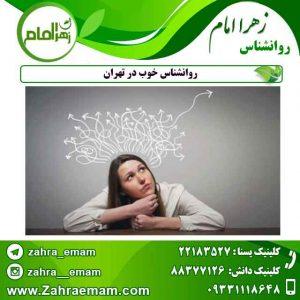 روانشناس-خوب-در-تهران