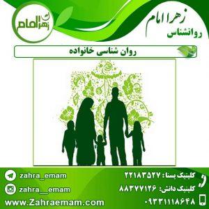 روان-شناسی-خانواده