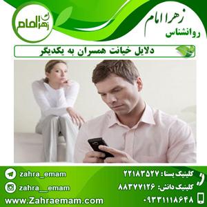 دلایل خیانت همسران به یکدیگر