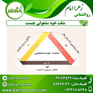 مثلث خود مشغولی چیست