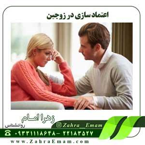 اعتماد سازی زوجین