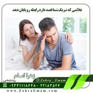 علائم پایان یک رابطه