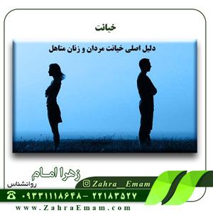 دلایل اصلی خیانت مردان و زنان به یکدیگر