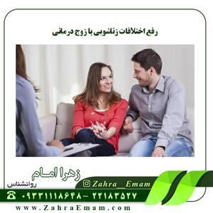 رفع اختلافات زناشویی با زوج درمانی