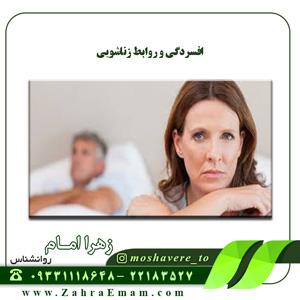 افسردگی و روابط زناشویی