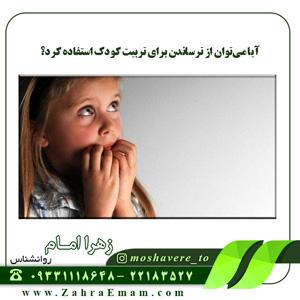 آیا میتوان از ترساندن برای تربیت کودک استفاده کرد؟