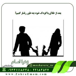 بعد از طلاق با کودک خود چه طور رفتار کنیم؟
