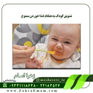 تشویق کودک به غذا خوردن ممنوع