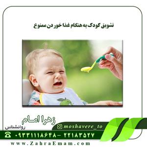تشویق کودک به هنگام غذا خوردن ممنوع