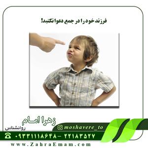 فرزند خود را در جمع دعوا نکنید!