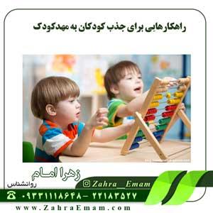 راهکارهایی برای جذب کودکان به مهدکودک
