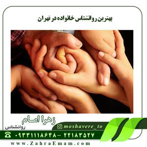 بهترین روانشناس خانواده در تهران