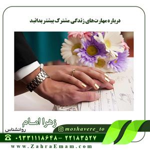 درباره مهارتهای زندگی مشترک بیشتر بدانید
