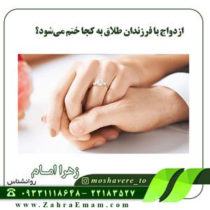 ازدواج با فرزندان طلاق به کجا ختم میشود؟