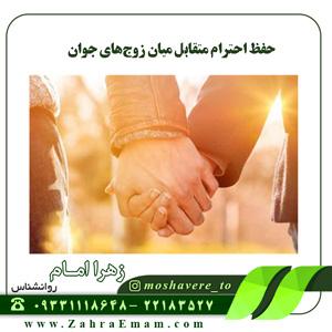 حفظ احترام متقابل میان زوجهای جوان