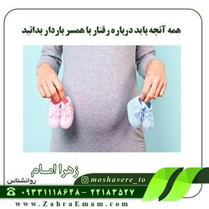 همه آنچه باید درباره رفتار با همسر باردار بدانید