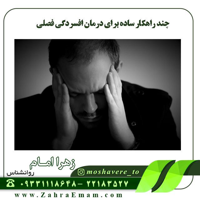 چند راهکار ساده برای درمان افسردگی فصلی