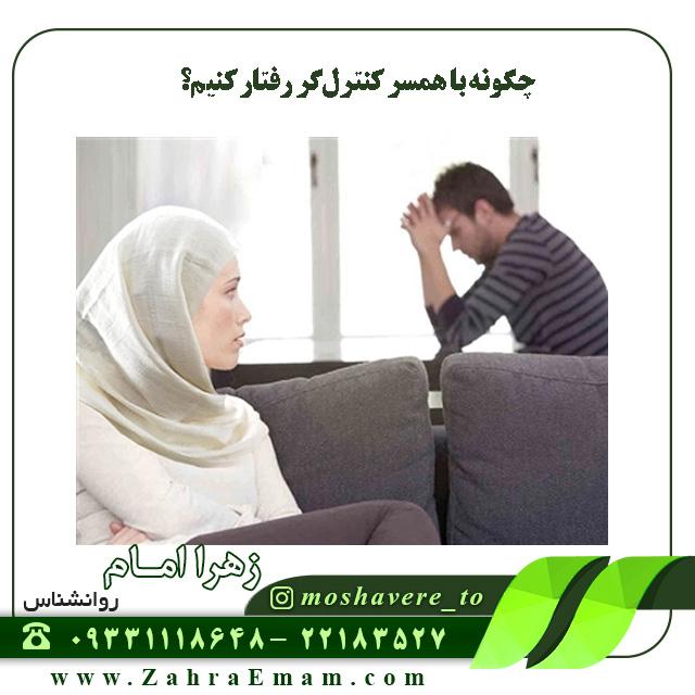 چگونه با همسر کنترلگر رفتار کنیم؟
