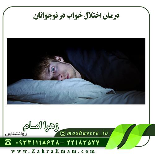درمان اختلال خواب در نوجوانان