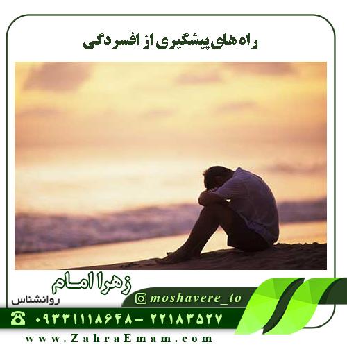 راه های پیشگیری از افسردگی