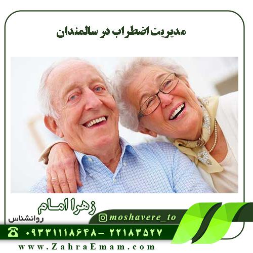 مدیریت اضطراب در سالمندان