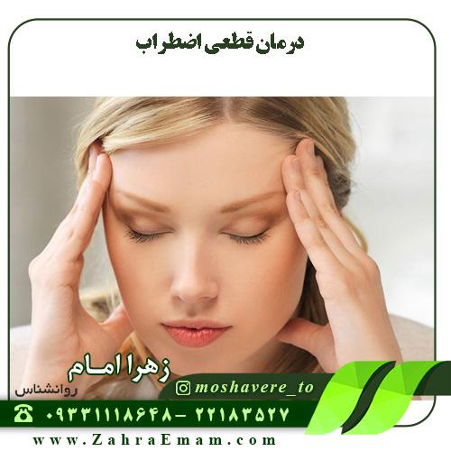 درمان قطعی اضطراب