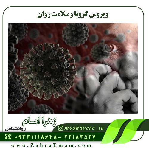 ویروس کرونا و سلامت روان
